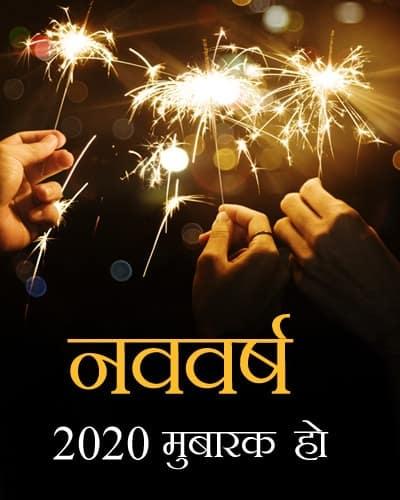 नव-वर्ष-2020-मुबारक-हो-LoveSove