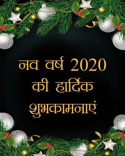 नव-वर्ष-2020-शुभकामनाएँ-LoveSove