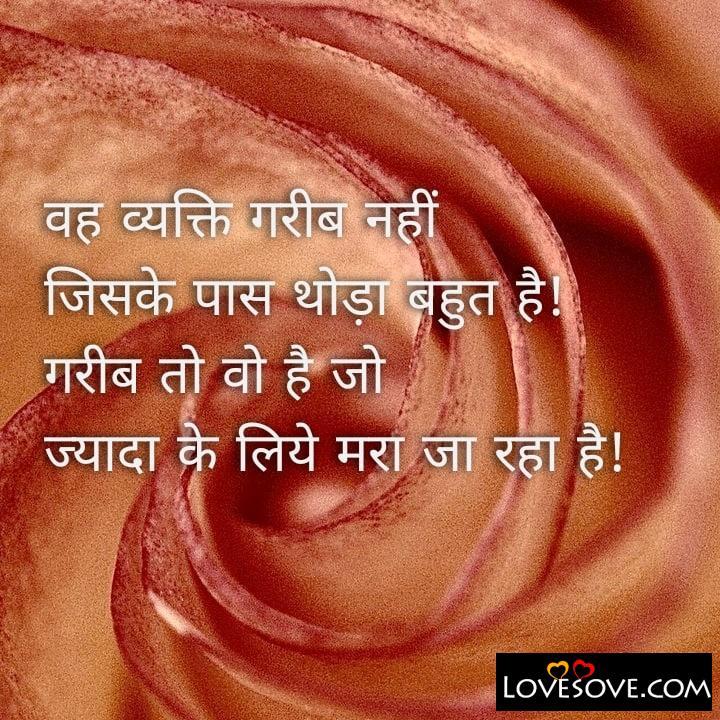 Aaj Ka Suvichar 2 Line, Aaj Ka Suvichar In Hindi 2020, Aaj Ka Suvichar Images, Aaj Ka Suvichar Fb,