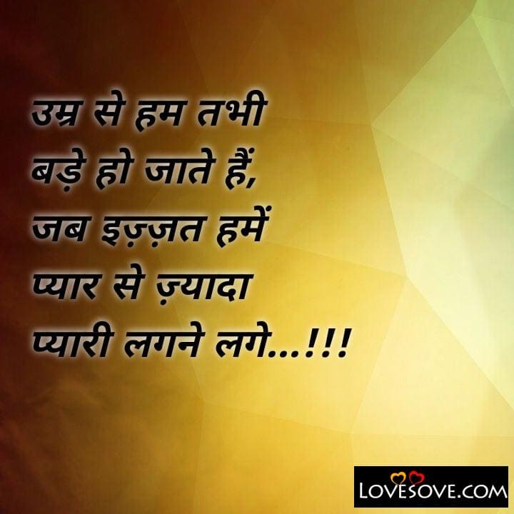 Suvichar For Life In Hindi, Suvichar In Hindi 2 Line, Latest Suvichar In Hindi, Suvichar Quotes In Hindi, Suvichar In Hindi Latest,