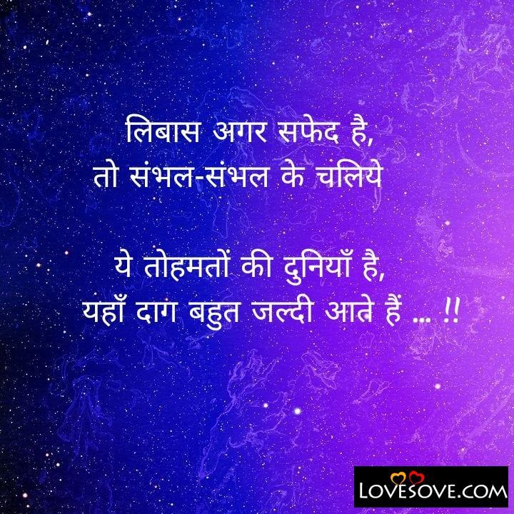 Suvichar For Life In Hindi, Suvichar In Hindi 2 Line, Latest Suvichar In Hindi, Suvichar Quotes In Hindi, Suvichar In Hindi Latest,