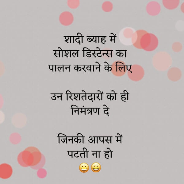 cool-funny-status-in-hindi-Lovesove