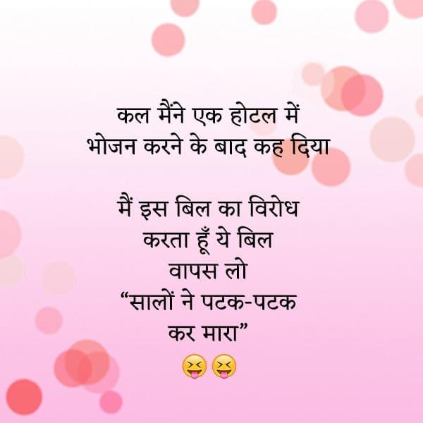 funny-attitude-status-in-hindi-Lovesove