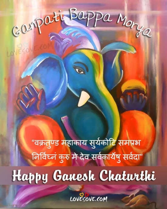 Ganesh Chaturthi Quotes, Shayari, SMS, Wishes, Ganpati Images, Ganesh Chaturthi 2017 Quotes, Shayari, SMS, Wishes For Family, Ganpati Ganesh Wishes Images For Fimial & Friends, Ganpati Mahotsav Images