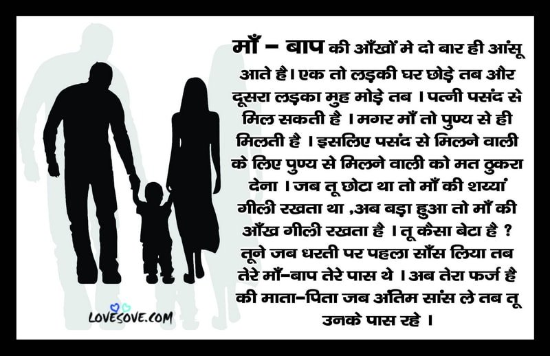 maa-baap status, heart touching lines on mom-dad, maa-baap hindi lines