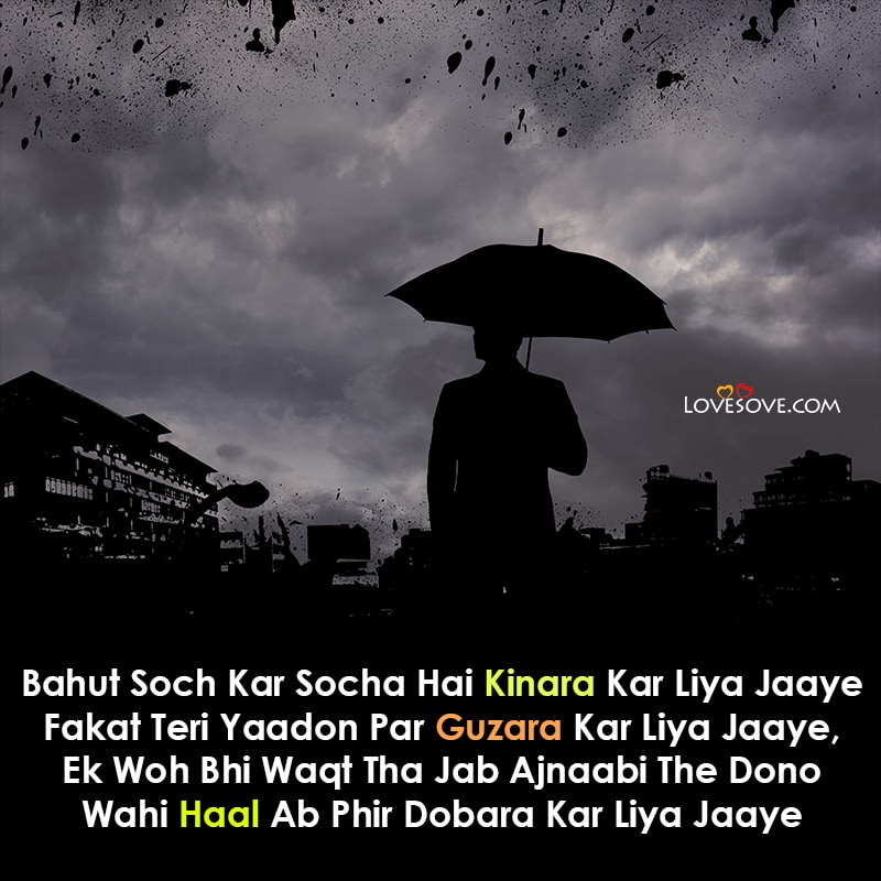 After Break Up Shayari, Break Up Shayari In Marathi, Break Up Shayari In Hindi For Boyfriend, Break Up Sad Shayari In Hindi, 2 Line Ki Sad Shayari, Sad Shayari Images 2 Line, Sad 2 Line Sad Shayari, Emotional 2 Line Sad Shayari Hindi, Sad Shayari Hindi Me