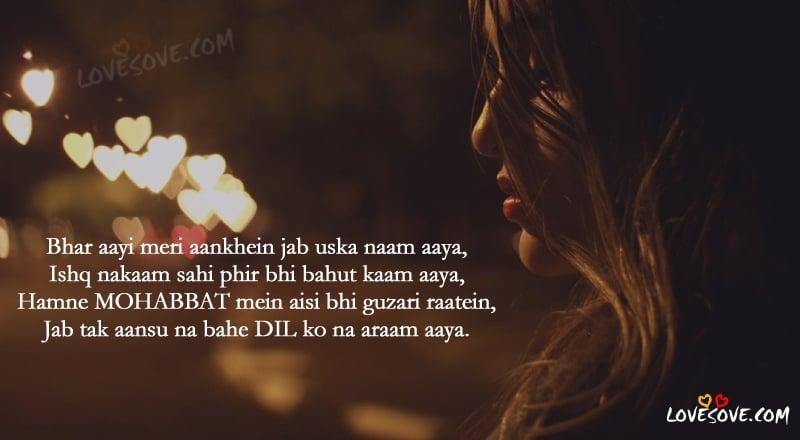 shayari 2019, Bhar aayi meri aankhein jab uska naam aaya - Dil Shayai, Beautiful Love Shayari, Aankhein Shayari For Facebook and WhatsApp, Mohabbat shayari