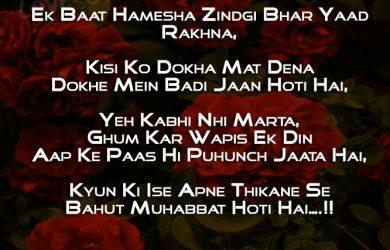 Hindi Dhokebaaz Shayari