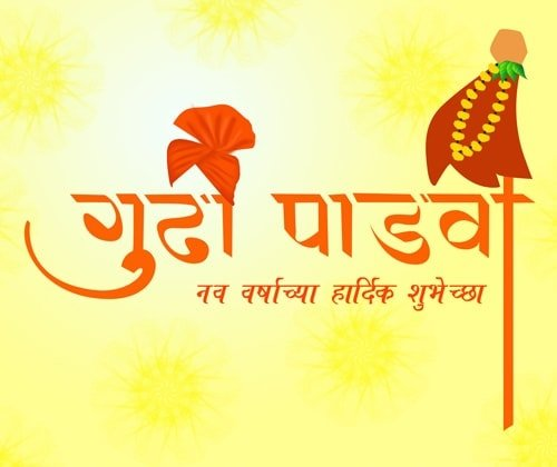happy new year message in marathi, marathi new year wishes in marathi words, new year message in marathi, new year quotes in marathi, happy new year 2020 images in marathi, happy new year 2020 messages in marathi, happy new year status in marathi, happy new year 2020 images marathi download, happy new year 2020 in marathi, happy new year 2020 shayari marathi, happy new year 2020 sms in marathi
