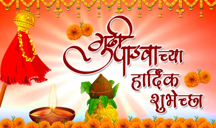 gudi padwa love shayari, gudipadva loveshayri, Godipadwa, new year 2020 wishes in marathi, new year wishes in marathi, happy new year 2020 image marathi, happy new year 2020 marathi, happy new year 2020 images marathi, happy new year wishes in marathi, new year 2020 wishes marathi, happy new year marathi, happy new year 2020 marathi sms, new year marathi wishes, happy new year 2020 wishes in marathi, happy new year message in marathi