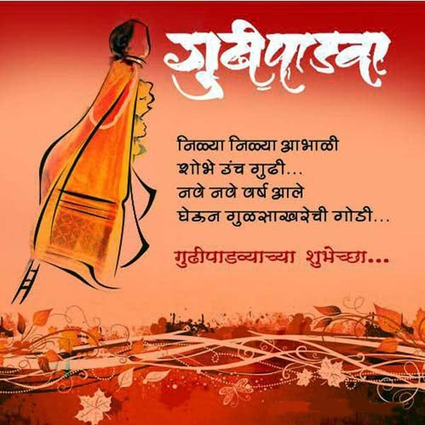 The Maharashtrian Happy New Year Gudi Padwa Greeting, gudi padwa wishes in marathi, diwali padwa wishes, gudi padwa wishes for husband in marathi, good morning happy gudi padwa, how to say happy gudi padwa in marathi, gudi padwa wishes in english, gudi padwa message in marathi, gudi padwa 2020, Gudi Padwa in India in 2020, Happy Gudi Padwa 2020, Gudi Padwa SMS in Marathi Language, गुढीपाडवा SMS, Gudi Padwa Wishes