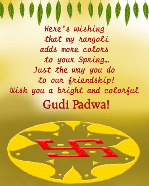Gudi Padwa 2020 Wishes, The Maharashtrian Happy New Year Gudi Padwa Greeting, gudi padwa wishes in marathi, diwali padwa wishes, gudi padwa wishes for husband in marathi, good morning happy gudi padwa, how to say happy gudi padwa in marathi, gudi padwa wishes in english, gudi padwa message in marathi, gudi padwa 2020, Gudi Padwa in India in 2020, Happy Gudi Padwa 2020, Gudi Padwa SMS in Marathi Language, गुढीपाडवा SMS, Gudi Padwa Wishes, गुढीपाडवा शुभेच्छा संदेश
