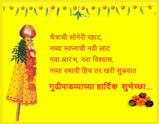 Godipadwa, new year 2020 wishes in marathi, new year wishes in marathi, happy new year 2020 image marathi, happy new year 2020 marathi, happy new year 2020 images marathi, happy new year wishes in marathi, new year 2020 wishes marathi, happy new year marathi, happy new year 2020 marathi sms, new year marathi wishes, happy new year 2020 wishes in marathi, happy new year message in marathi, marathi new year wishes in marathi words, new year message in marathi