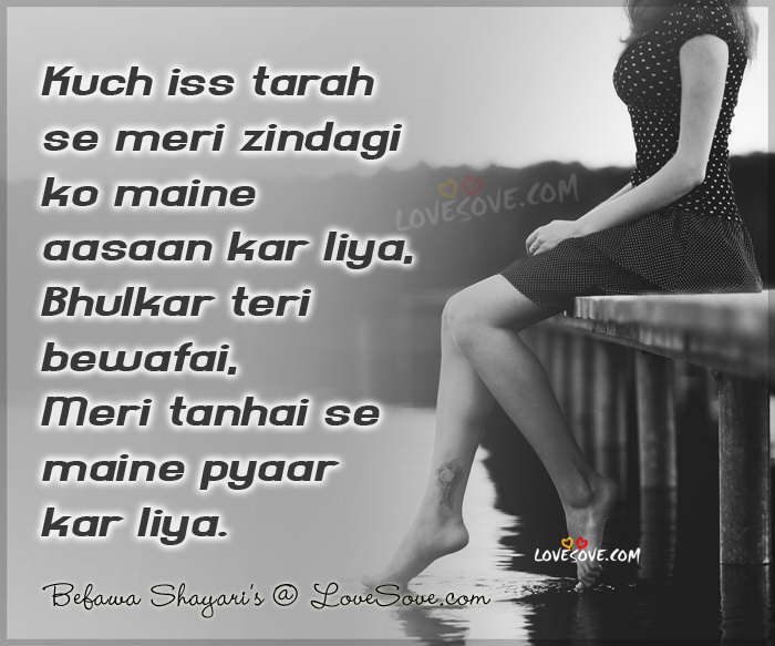 hindi-bewafa-shayari-wallpaper-02