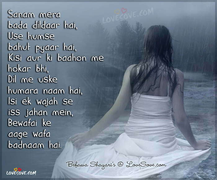 Love Is Bewafa Wallpaper : Love Shayari Wallpaper Bewafa Shayari Wallpaper Auto ...