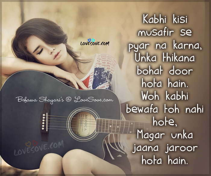 hindi-bewafa-shayari-wallpaper-04