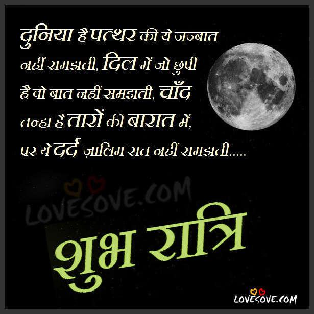 Dard Bhari Shayari's , Good Night Messages