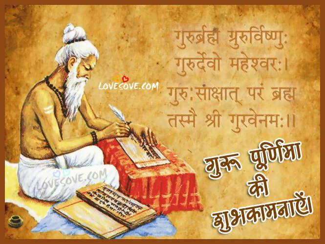 Guru Purnima Wishes Wishes on Guru Purnima