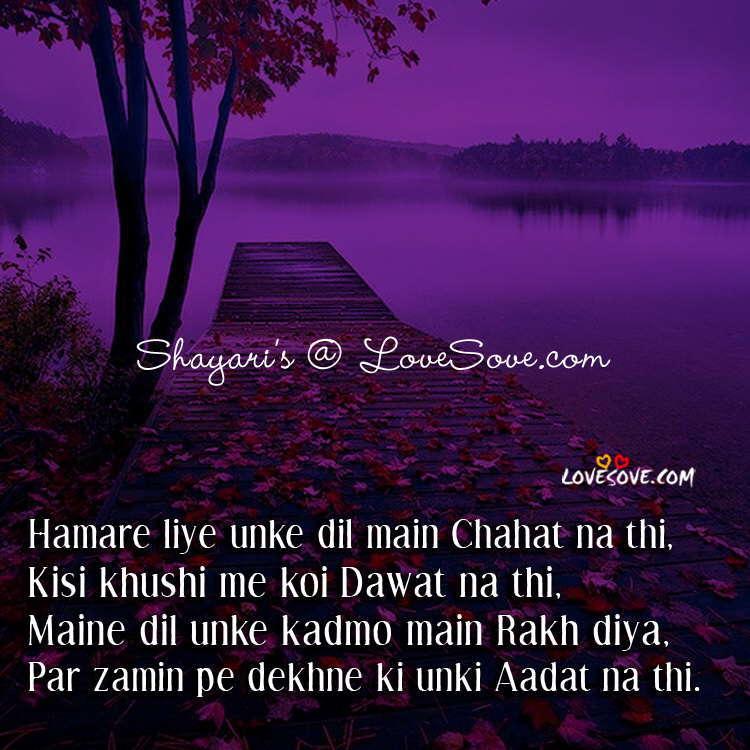Koi Puchamera Dil Seee Download: Hamare Liye Unke Dil Main-Chahat Shayari