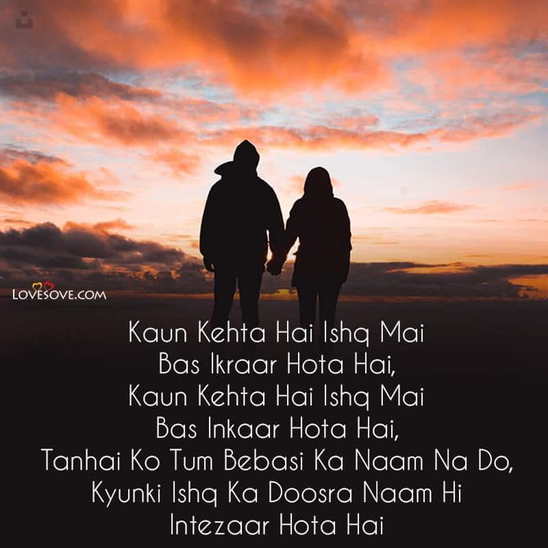 Kaun Kehta Hai Ishq Mai Bas Ikraar Hota Hai, Kaun Kehta Hai Ishq Mai Bas, intezaar sad shayari lovesove