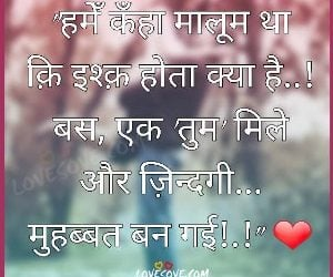 Elegant Hindi Quotes About Life And Love