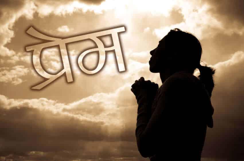 faith-in-prem-love-hindi-lovesove