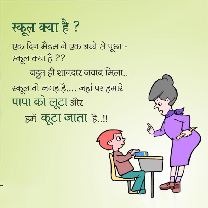 teacher student funny status hindi, funny quotes on teachers in hindi, funny shayari on teachers in hindi, funny shayari on teachers day in hindi
