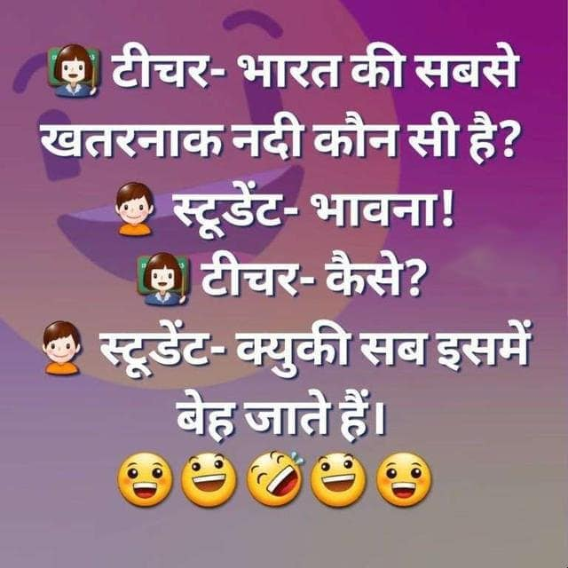 Funny Teachers Day Status, Funny Lines On Teachers