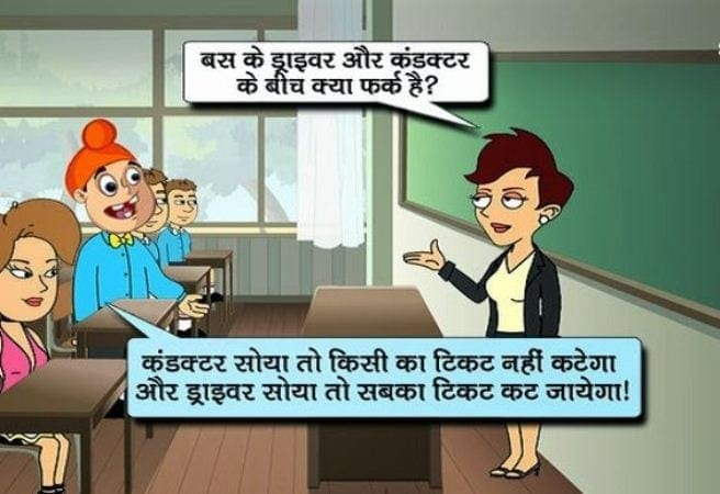 Funny Teachers Day Status Funny Lines On Teachers