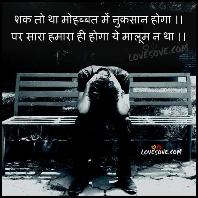 hindi-sad-shayari-wallpaper-lovesove