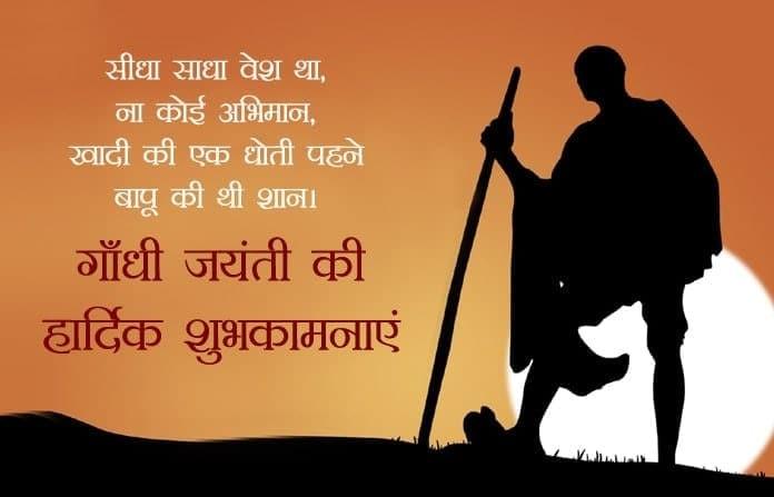 Happy Gandhi Jayanti Status, Best Gandhi Jayanti Wishes, 2 October gandhi jayanti, gandhi jayanti pics