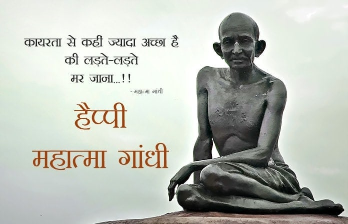 Gandhi Jayanti, Mahatma Gandhi Jayanti in India, Gandhi Jayanti 2019, Images for gandhi jayanti, Gandhi Jayanti images