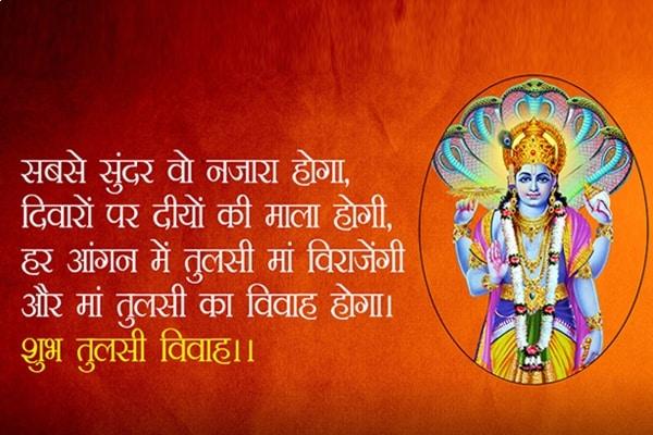 happy dev uthani tulsi vivah status image, Happy tulsi Pooja hindi wises, happy Tulsi Puja, happy tulsi puja sms, happy tulsi vivah sms, Hindi status of tulsi poojan for whatsapp, tulsi diwas quotes in hindi, tulsi ji ke msg