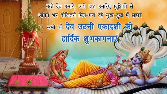 happy dev uthani gyaras PHOTO, happy dev uthani tulsi vivah status image, happy devthan, heppy devuthni image, devshayani ekadashi ki shubhkamnaye, Happy Devutthana Ekadashi Wishes, Dev Uthani Ekadashi, Images for dev uthani gyaras wishes in hindi