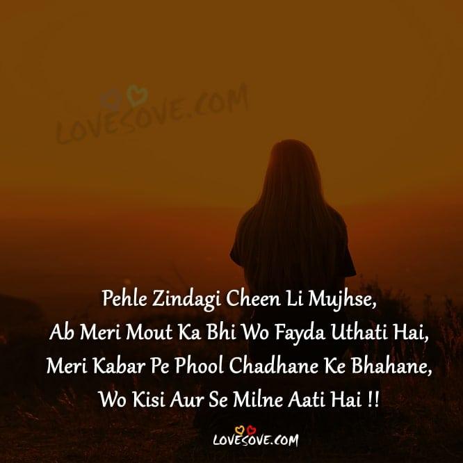 फ़रेब शायरी, sad love dhoka shayri, बेवफा धोखा शायरी, प्यार में धोखा देने वाली शायरी, best dhoka status, धोखा स्टेटस इन हिंदी