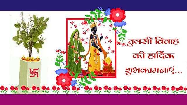 tulsi maa status in fb, Tulsi Mata SMS download, tulsi pooja wish in hindi, tulsi pujan status in hindi, tulsi shayari in hindi, tulsi vivah akadashi wishes, Tulsi vivah hindi quote, Tulsi vivah funny sms