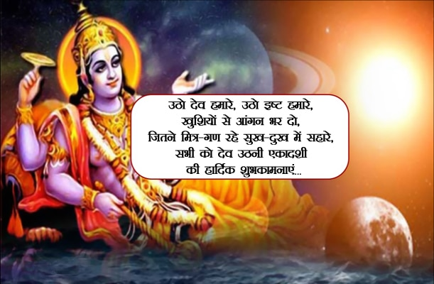 devshayani ekadashi ki shubhkamnaye, ekadashi wishes in hindi, devshayani ekadashi ki hardik shubhkamnaye, ashadhi ekadashi wishes in hindi, ekadashi wishes in english, ashadi ekadashi wishes sms, Dev Uthani Ekadashi, Dev Prabodhini Ekadashi