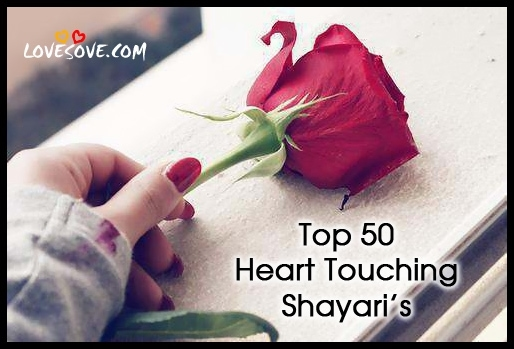 50 Heart Touching Shayari's, Sad Love Sms, Hindi Sher-o-Shayari (शायरी)