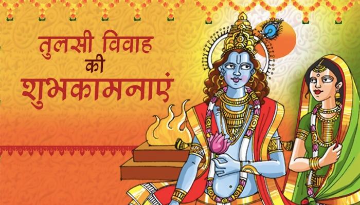 happy dev uthani tulsi vivah status image, Happy tulsi Pooja hindi wises, happy Tulsi Puja, happy tulsi puja sms, happy tulsi vivah sms, Hindi status of tulsi poojan for whatsapp, tulsi diwas quotes in hindi, tulsi ji ke msg, tulsi maa status in fb, Tulsi Mata SMS download