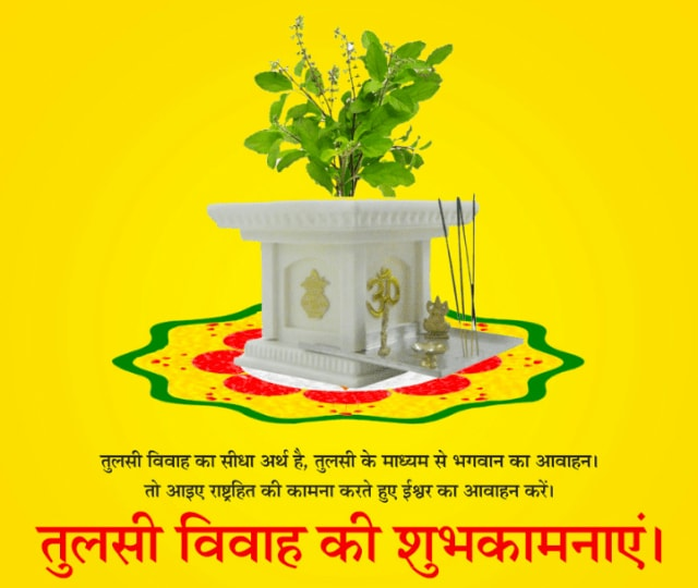 tulsi puja status in hindi, tulsi diwas status in hindi, Tulsi shayari, tulsi vivah quotes in hindi, tulsi vivah sms, tulsi vivah status in hindi, Tulsi Vivah Text Message
