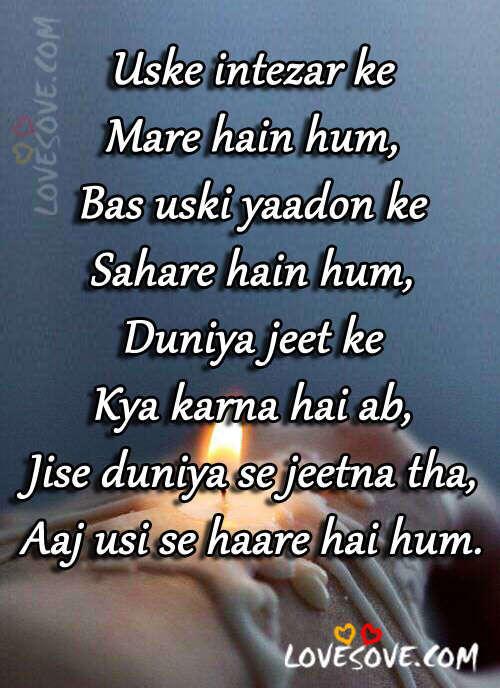 Intezaar Shayari Sms, Best Intezaar Shayari, Tera IntezarShayari, Uske intezar ke mare hain hum - Pyaar Se Haar Shayari