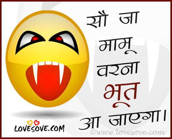 funny-whatsapp-good-night-joke-in-hindi