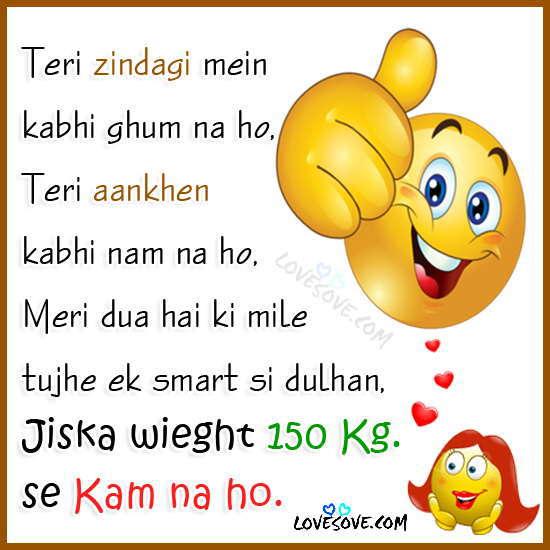 funny-whatsapp-hindi-dulhan-joke-lovesove