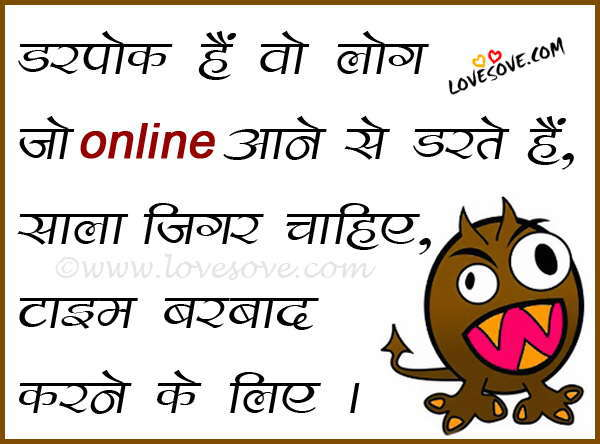 funny-whatsapp-jokes-in-hindi