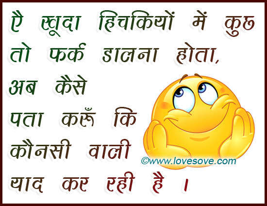 funny-hindi-joke-lovesove