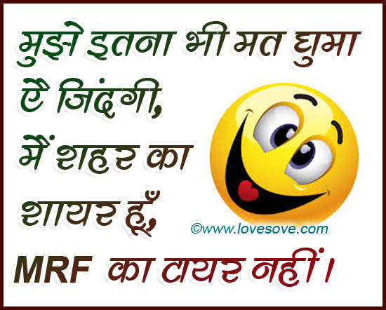 funny-hindi-joke-on-mrf-tire-ovesove