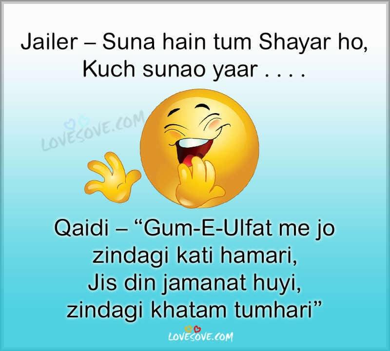 funny-joke-jailer-qaidi-lovesove