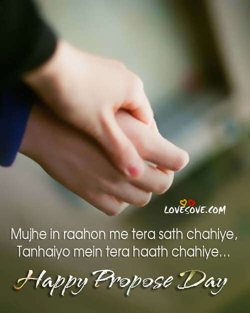happy propose day, happy propose day wishes, happy propose day,  Happy Propose Day Status 2019, Hindi Propose Images With Quotes, love propose shayari, propose a girl sms, i love you shayari, Happy Propose Day StatusImages For Facebook, Happy Propose Day Images For WhatsApp Status, Happy Propose Day Status, Best Happy Propose Day Status Images, Wallpapers For Love One