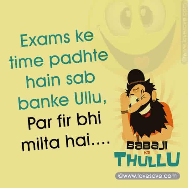 funny-card-on-exam-babaji-ka-thullu-lovesove
