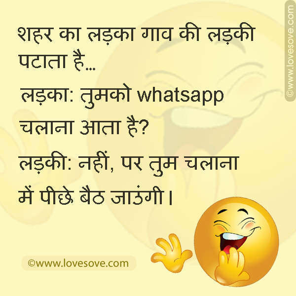 funny-whatapp-card-hindi-lovesove